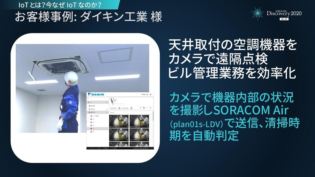 お客様事例: ダイキン工業 様 カメラで機器内部の状況 を撮影しSORACOM Air (pl...
