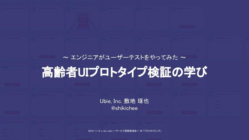 〜 エンジニアがユーザーテストをやってみた 〜 高齢者UIプロトタイプ検証の学び Ubie, ...