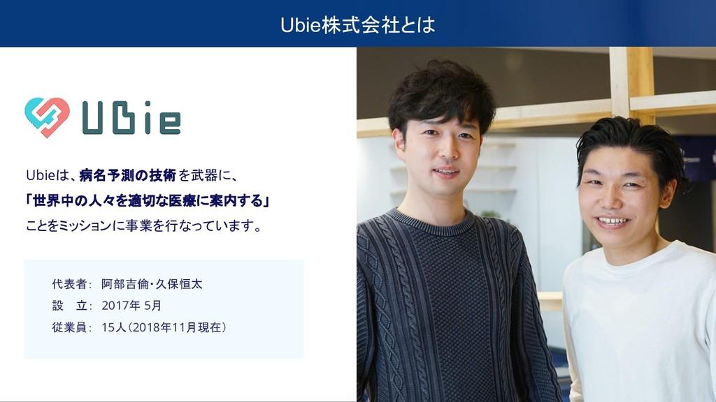 Ubie株式会社とは Ubieは、病名予測の技術を武器に、 「世界中の人々を適切な医療に案内す...