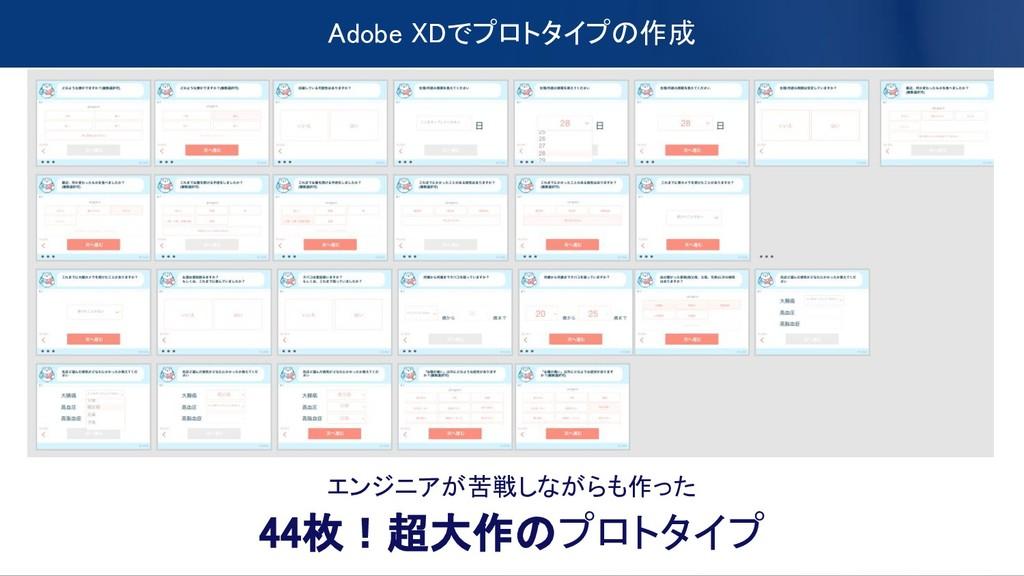 Adobe XDでプロトタイプの作成 44枚!超大作のプロトタイプ エンジニアが苦戦しながらも...