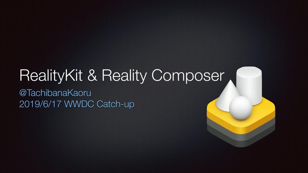 RealityKit & Reality Composer @TachibanaKaoru 2...