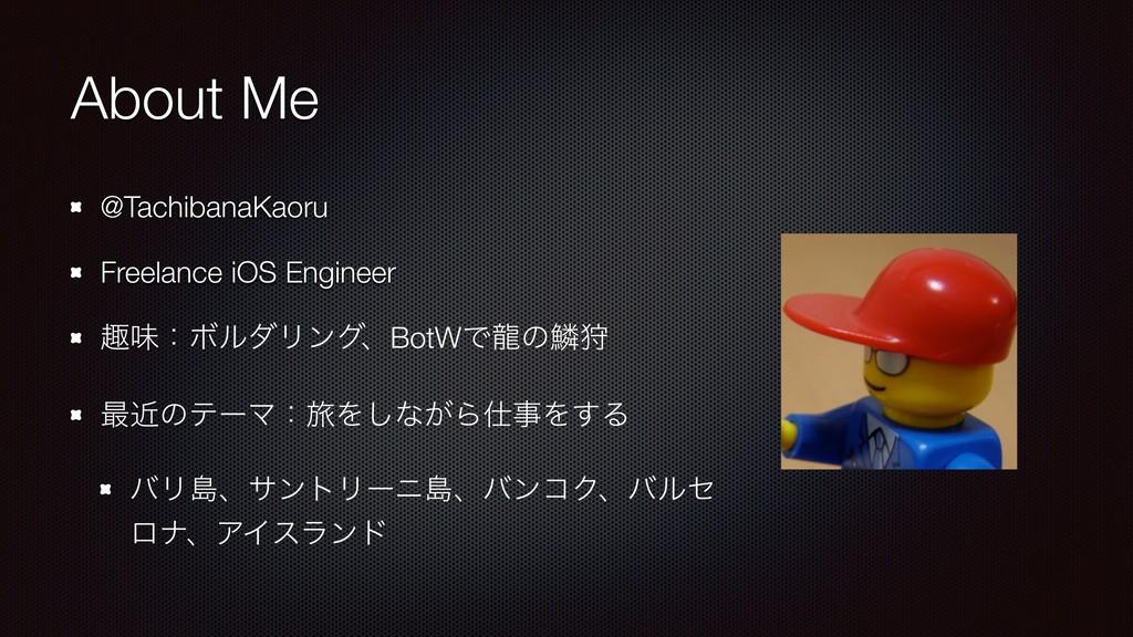 About Me @TachibanaKaoru Freelance iOS Engineer...