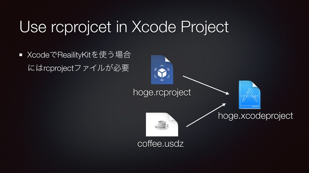 Use rcprojcet in Xcode Project XcodeͰReailityKi...