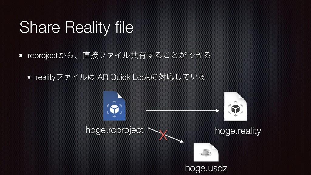 Share Reality file rcproject͔ΒɺϑΝΠϧڞ༗͢Δ͜ͱ͕Ͱ͖Δ ...