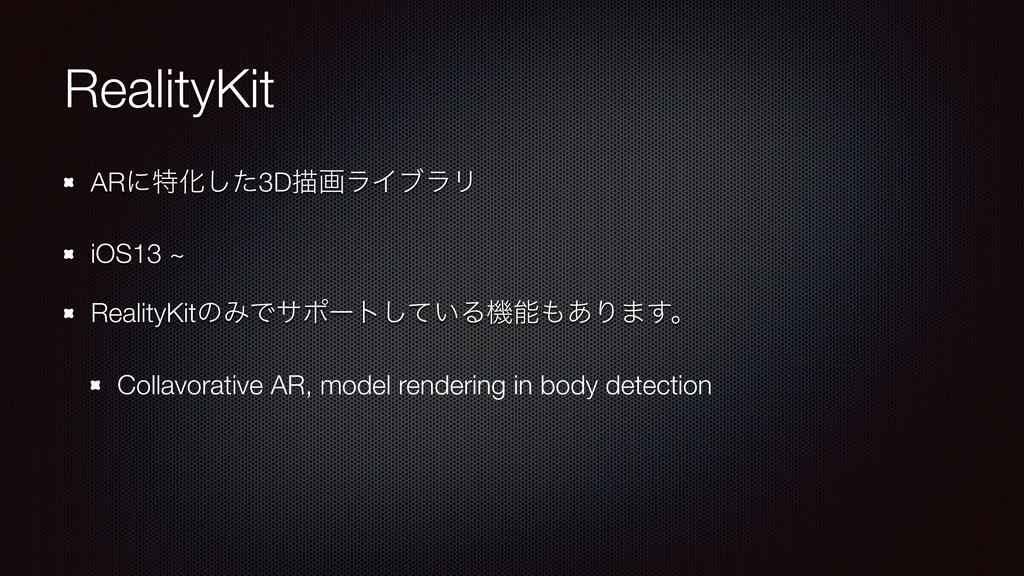 RealityKit ARʹಛԽͨ͠3DඳըϥΠϒϥϦ iOS13 ~ RealityKitͷ...