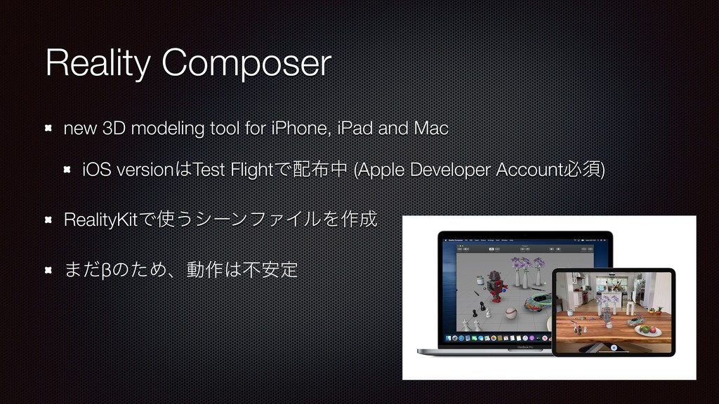 Reality Composer new 3D modeling tool for iPhon...