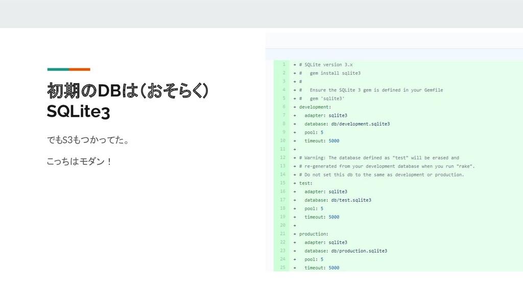 初期のDBは(おそらく) SQLite3 でもS3もつかってた。 こっちはモダン!