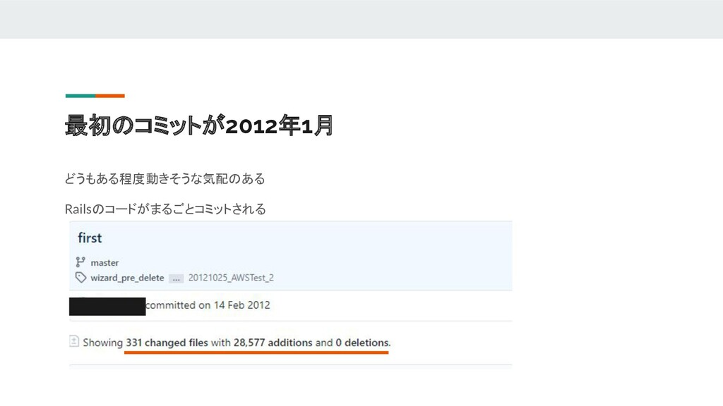 最初のコミットが2012年1月 どうもある程度動きそうな気配のある Railsのコードがまるご...