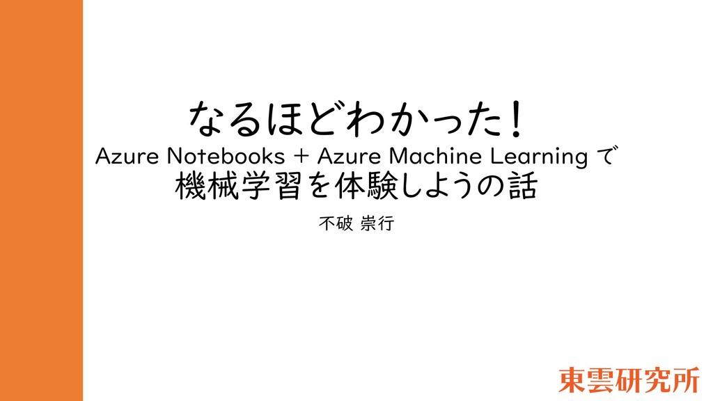 なるほどわかった! Azure Notebooks + Azure Machine Learn...