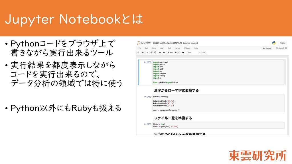 Jupyter Notebookとは • Pythonコードをブラウザ上で 書きながら実行出来...