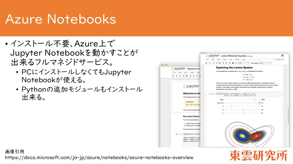 Azure Notebooks • インストール不要、Azure上で Jupyter Note...