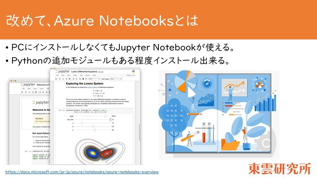 改めて、Azure Notebooksとは • PCにインストールしなくてもJupyter N...