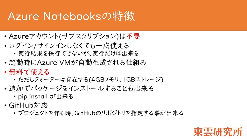 Azure Notebooksの特徴 • Azureアカウント(サブスクリプション)は不要 •...