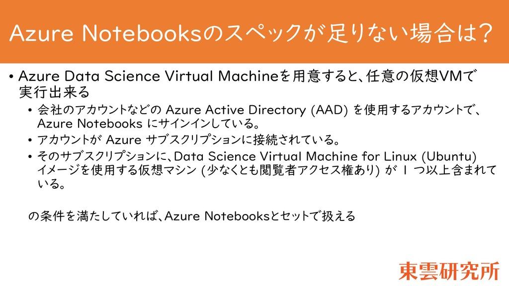 Azure Notebooksのスペックが足りない場合は? • Azure Data Scie...