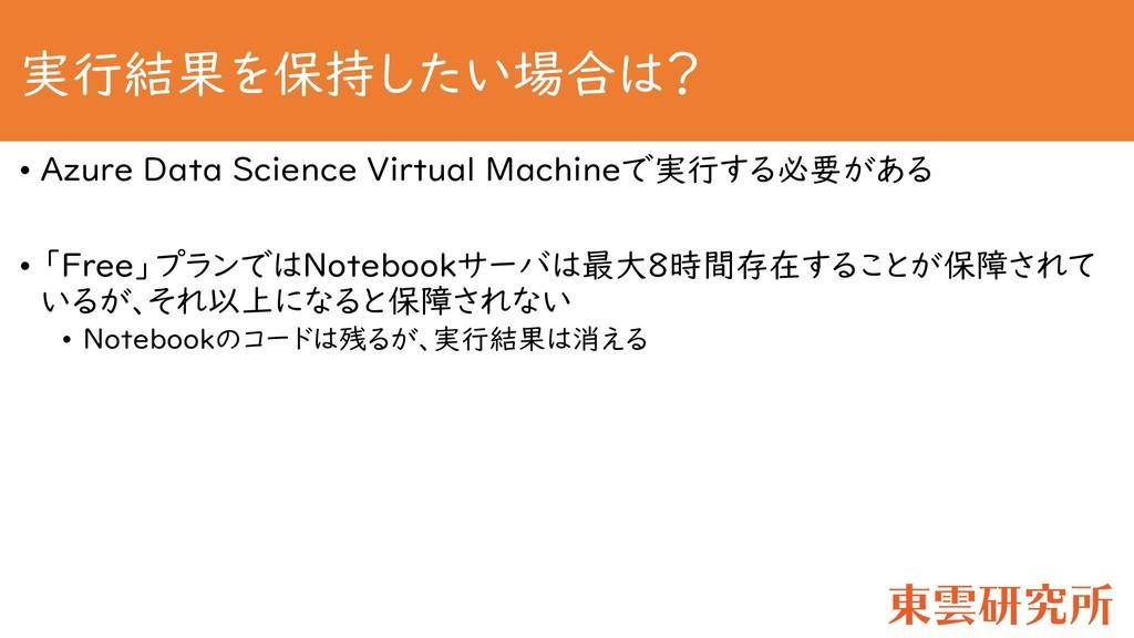 実行結果を保持したい場合は? • Azure Data Science Virtual Mac...