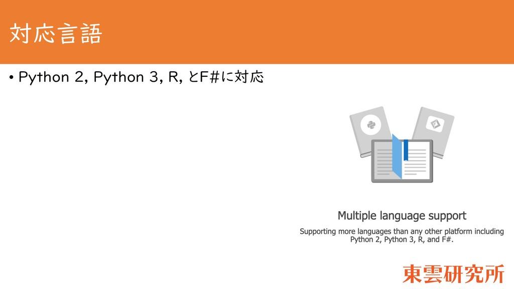 対応言語 • Python 2, Python 3, R, とF#に対応