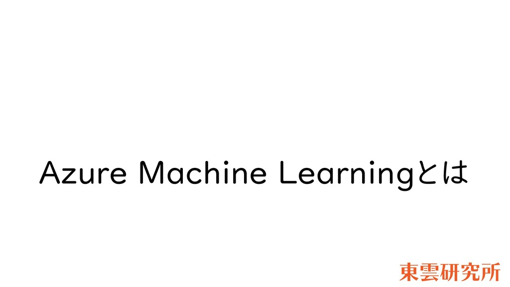 Azure Machine Learningとは