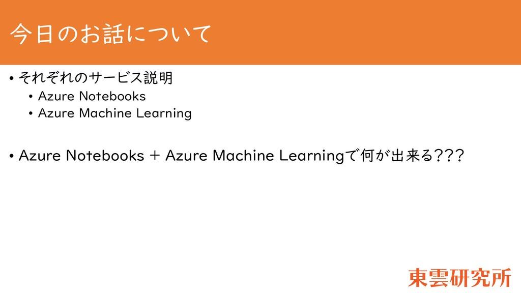 今日のお話について • それぞれのサービス説明 • Azure Notebooks • Azu...