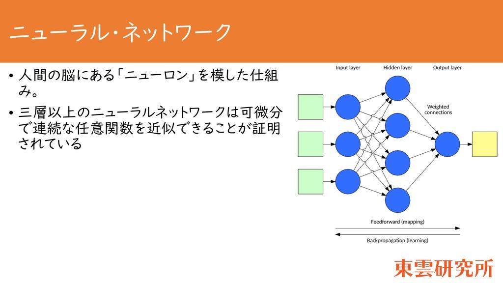 ニューラル・ネットワーク • 人間の脳にある「ニューロン」を模した仕組 み。 • 三層以上のニ...