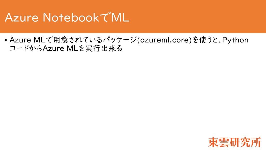 Azure NotebookでML • Azure MLで用意されているパッケージ(azure...