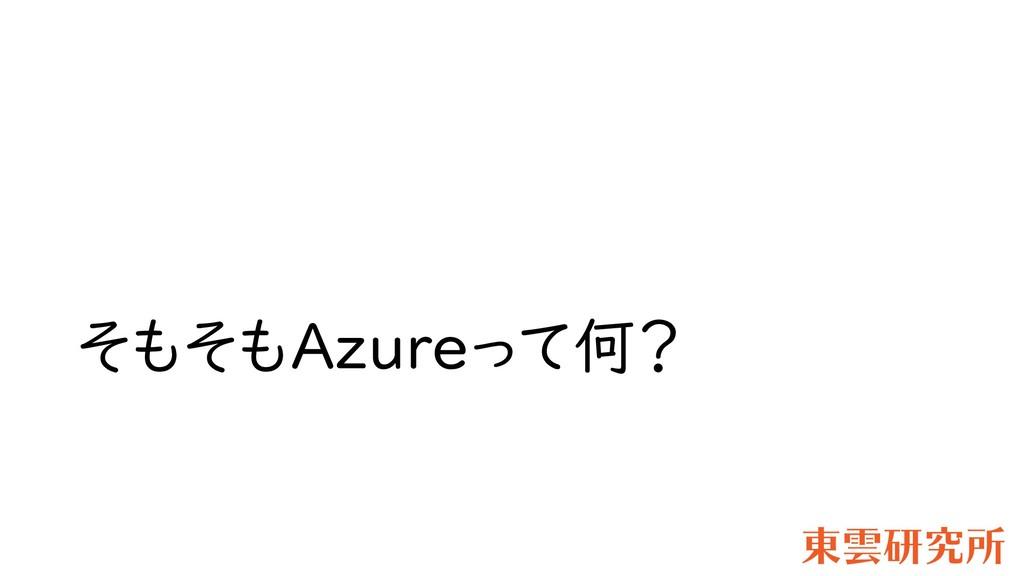 そもそもAzureって何?