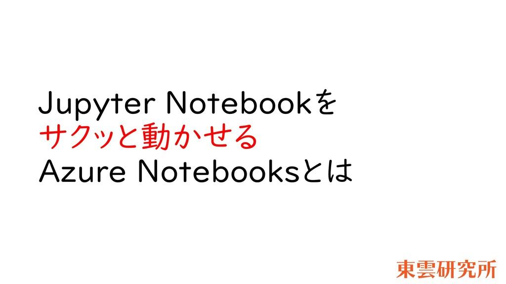 Jupyter Notebookを サクッと動かせる Azure Notebooksとは