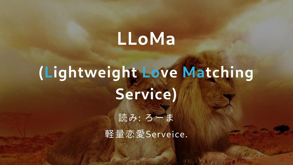 LLoMa (Lightweight Love Matching Service) 読み: ろ...