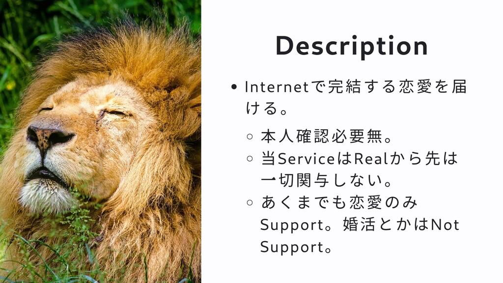 Description Internetで完結する恋愛を届 ける。 本人確認必要無。 当Ser...