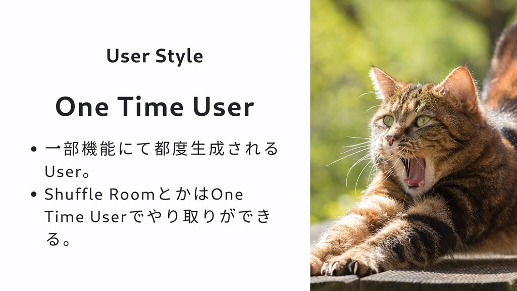 User Style One Time User 一部機能にて都度生成される User。 Sh...