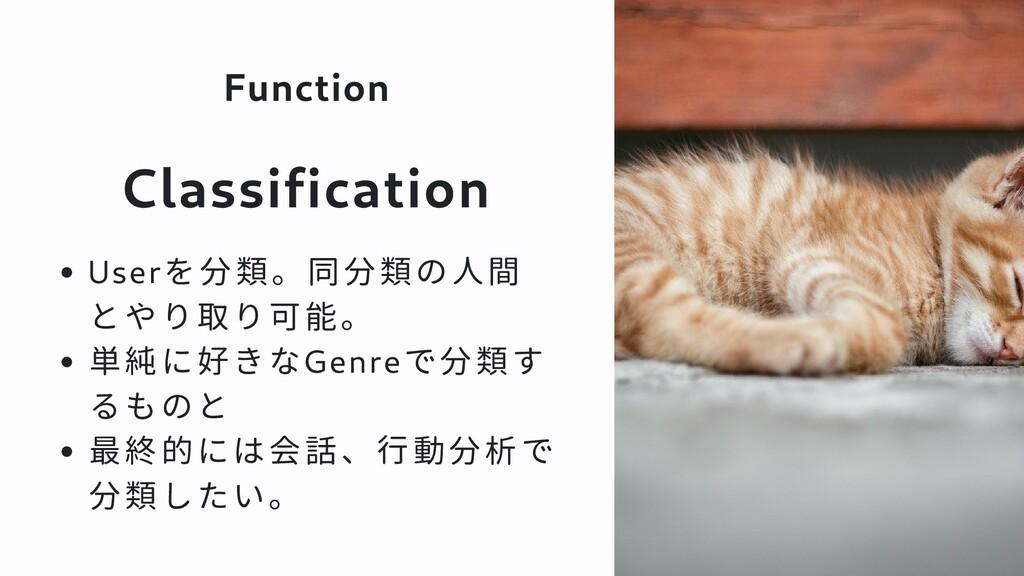 Function Classification Userを分類。同分類の人間 とやり取り可能。...