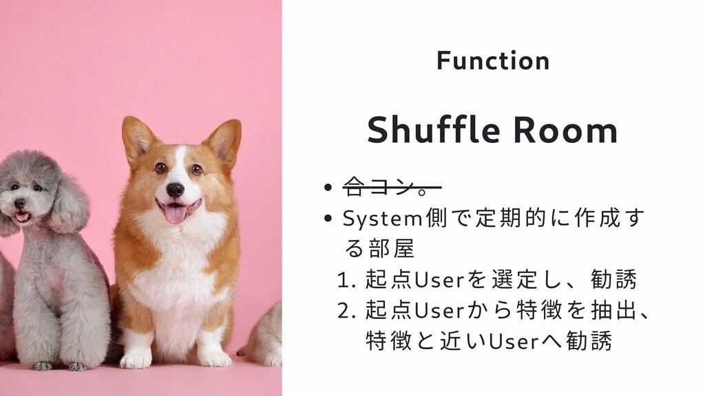 Function Shuffle Room 合コン。 System側で定期的に作成す る部屋 ...