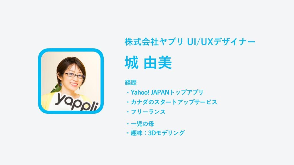 """ܦྺ ɾ:BIPP+""""1""""/τοϓΞϓϦ ɾΧφμͷελʔτΞοϓαʔϏε ɾϑϦʔ..."""