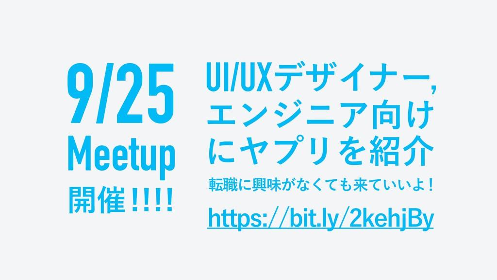 Meetup 9/25 UI/UXσβΠφʔ ΤϯδχΞ͚ ʹϠϓϦΛհ స৬ʹڵຯ...