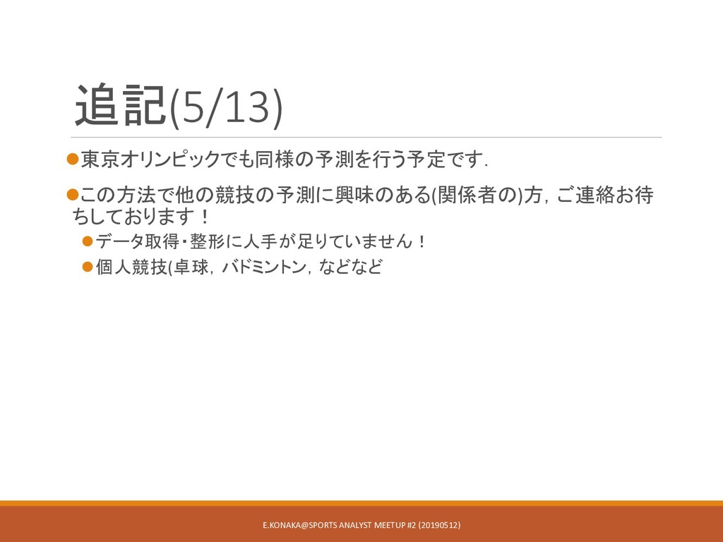 追記(5/13) 東京オリンピックでも同様の予測を行う予定です. この方法で他の競技の予測...