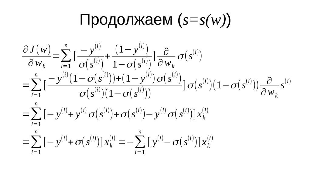Продолжаем (s=s(w)) ∂J (w) ∂w k =∑ i=1 n [ − y(...