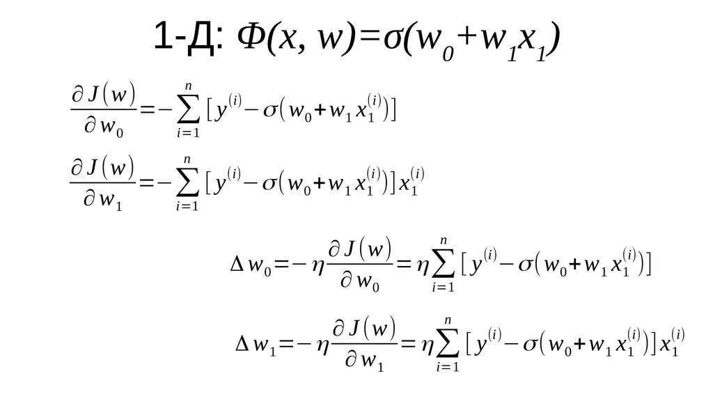 1-Д: Φ(x, w)=σ(w 0 +w 1 x 1 ) Δ w 1 =−η ∂ J (w)...