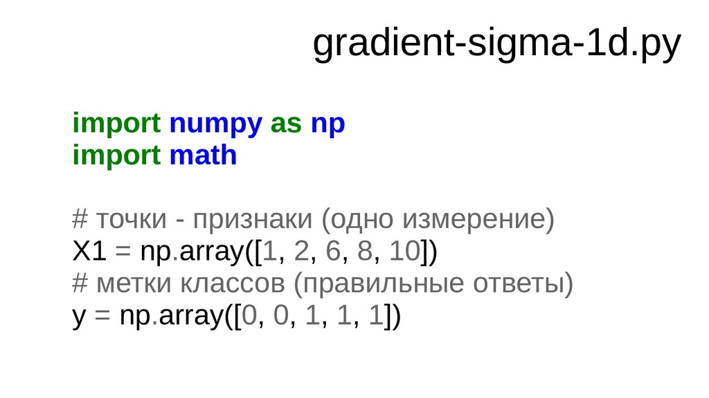 gradient-sigma-1d.py import numpy as np import ...