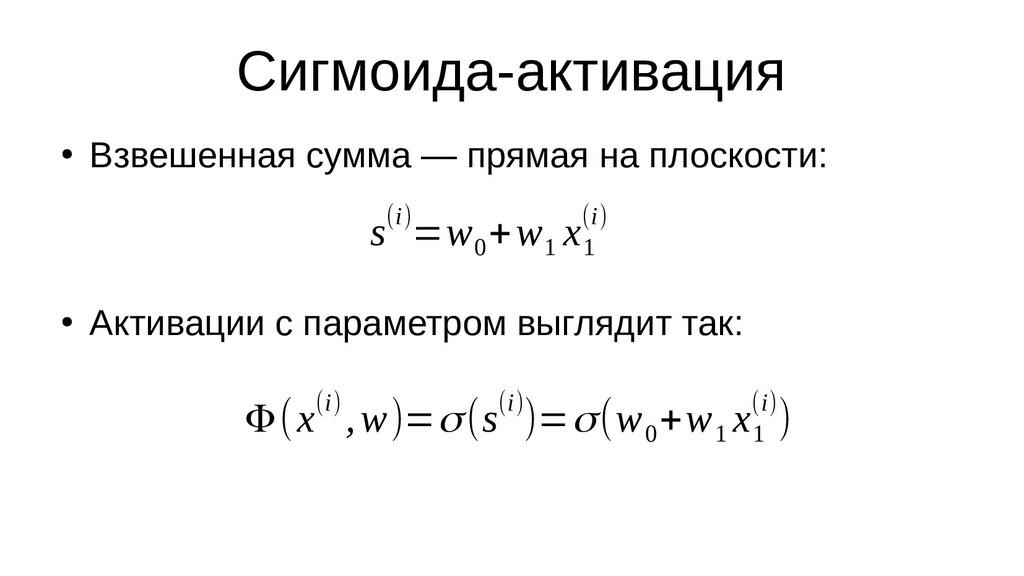 Сигмоида-активация ● Взвешенная сумма — прямая ...