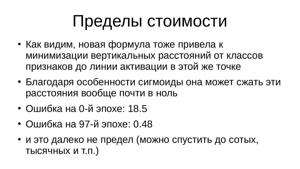 Пределы стоимости ● Как видим, новая формула то...