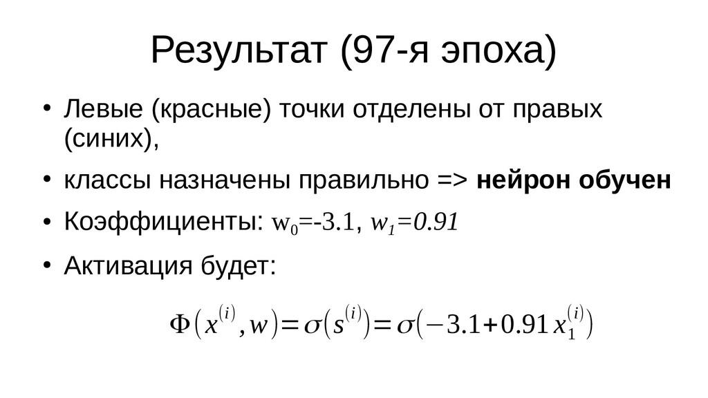 Результат (97-я эпоха) ● Левые (красные) точки ...