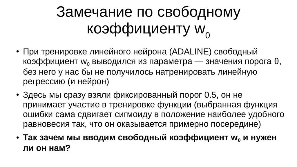 Замечание по свободному коэффициенту w 0 ● При ...