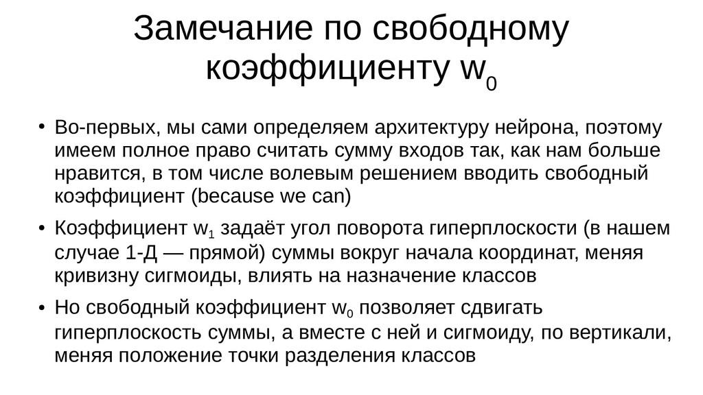 Замечание по свободному коэффициенту w 0 ● Во-п...