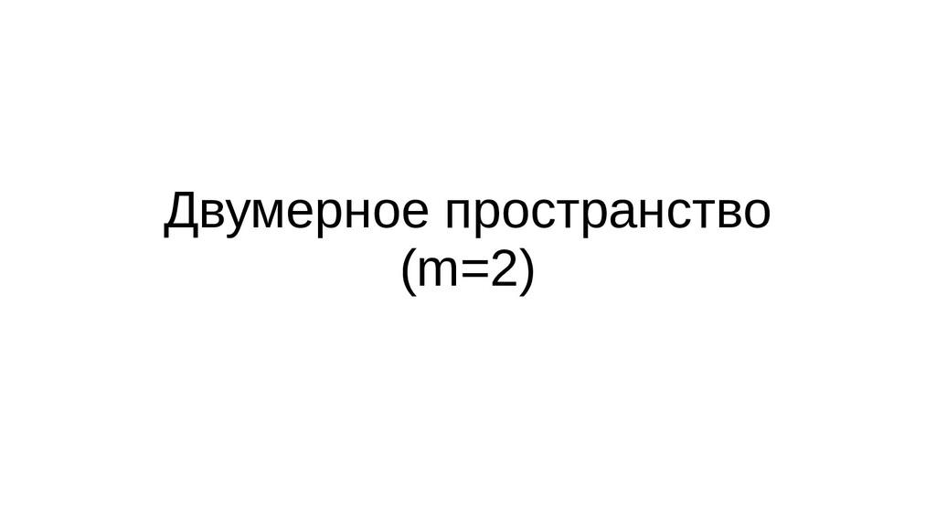 Двумерное пространство (m=2)