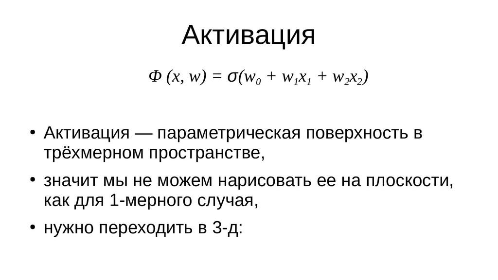 Активация Φ (x, w) = σ(w 0 + w 1 x 1 + w 2 x 2 ...