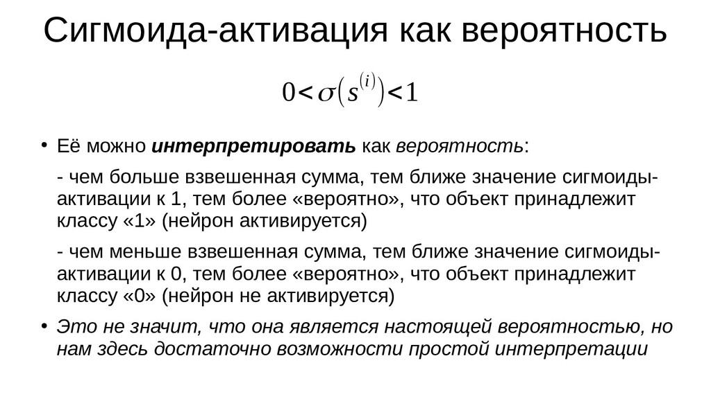 Сигмоида-активация как вероятность ● Её можно и...