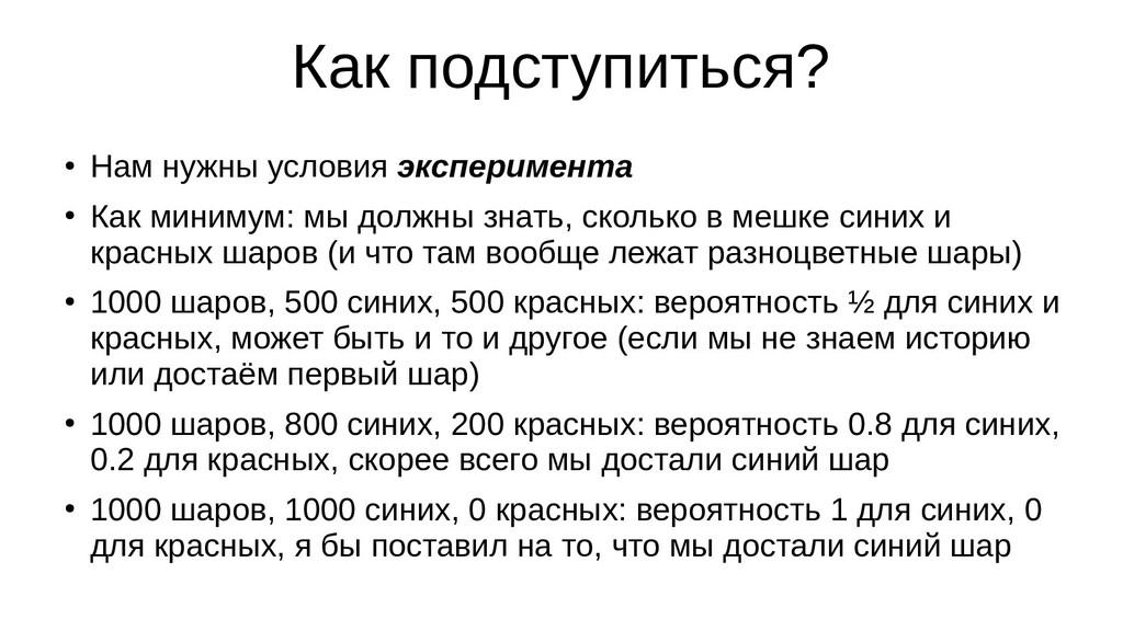 Как подступиться? ● Нам нужны условия экспериме...
