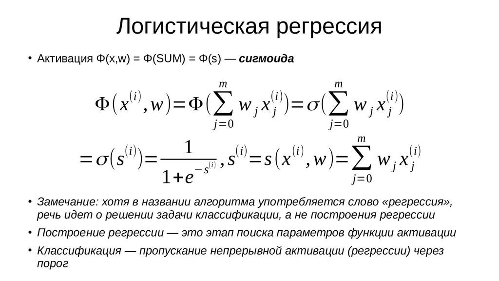 Логистическая регрессия ● Активация Φ(x,w) = Φ(...