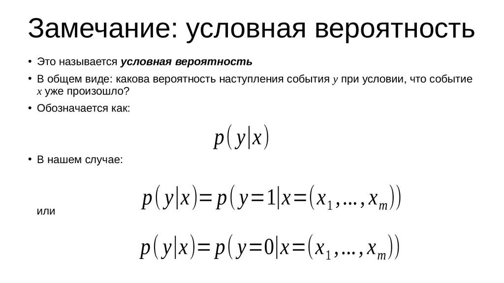 Замечание: условная вероятность ● Это называетс...