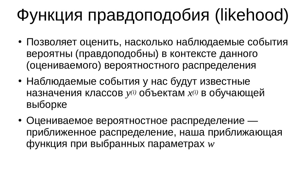 Функция правдоподобия (likehood) ● Позволяет оц...