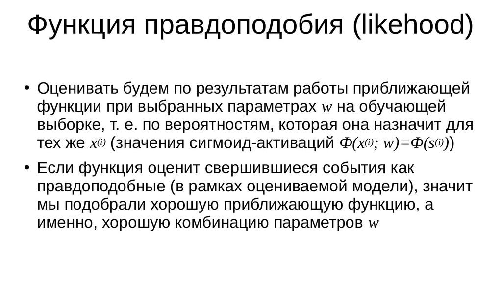 Функция правдоподобия (likehood) ● Оценивать бу...